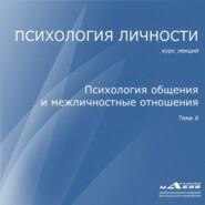 Лекция 6. Психология общения и межличностные отношения