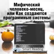 Ключевые идеи книги: Мифический человеко-месяц, или Как создаются программные системы. Фредерик Брукс