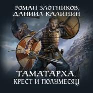 Таматарха. Крест и Полумесяц