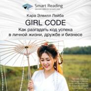 Ключевые идеи книги: Girl Code. Как разгадать код успеха в личной жизни, дружбе и бизнесе. Кара Элвилл Лейба