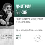 Лекция «Роберт Гилбрейт & Джоан Роулинг и их детективы»