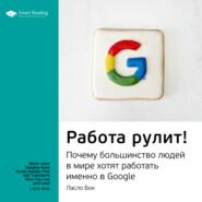 Ключевые идеи книги: Работа рулит! Почему большинство людей в мире хотят работать именно в Google. Ласло Бок