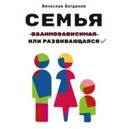 Семья взаимозависимая или развивающаяся