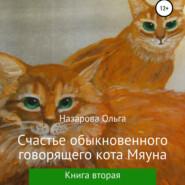 Счастье обыкновенного говорящего кота Мяуна