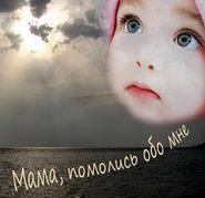 Мама, помолись обо мне