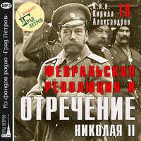 Февральская революция и отречение Николая II. Лекция 18