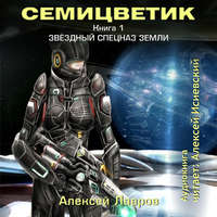 Семицветик. Книга1. Звёздный спецназ Земли