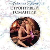 Строптивый романтик