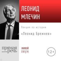 Лекция «Леонид Брежнев»