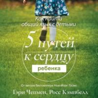 Пять путей к сердцу ребенка