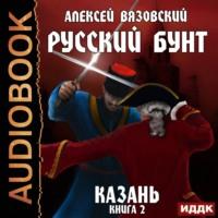 Русский бунт. Казань