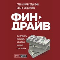 Финдрайв: как привлечь, сохранить и выгодно вложить свои деньги