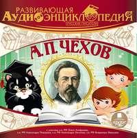 Русские писатели: А.П. Чехов