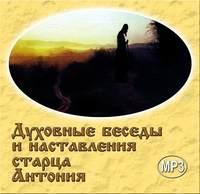 Духовные беседы и наставления старца Антония
