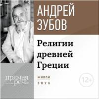 Лекция «Религии Древней Греции»
