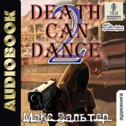 Смерть может танцевать (книга 2)