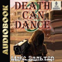Смерть может танцевать (книга 3)