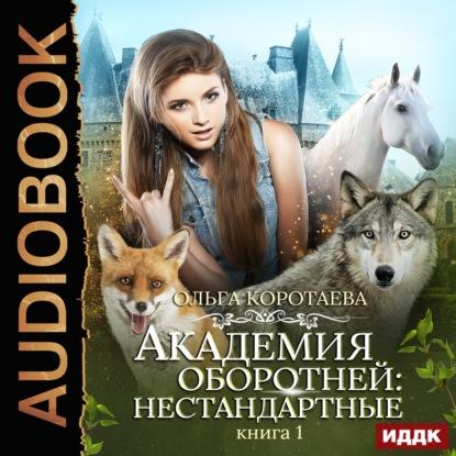 39507266-olga-ivanovna-korotaeva-akademiya-oborotney-nestandartnye-kniga-1-39507266.jpg