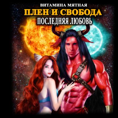 39851361-vitamina-myatnaya-plen-i-svoboda-39851361.jpg