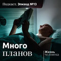 13. Много планов