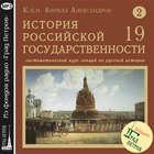 Лекция 35. Московско-Новгородские отношения при Иване III