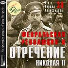 Февральская революция и отречение Николая II. Лекция 30
