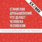 Станислав Дробышевский: Что делает человека человеком