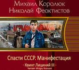 Спасти СССР. Манифестация