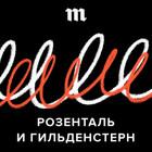 Третий сезон «Розенталя и Гильденстерна»! Заходим сразу с козырей: разбираемся, почему на русском языке так сложно говорить о сексе