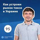 Виталий Дятленко, Uklon. Как получать 1 000 000 заказов в месяц?