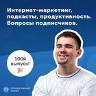 100-й выпуск подкаста Продуктивный Роман