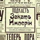 Десять тысяч вёрст по Российской империи