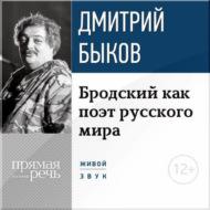 Лекция «Бродский как поэт русского мира»