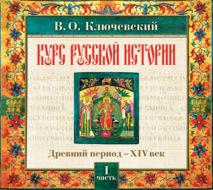Русская история. Часть 1