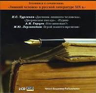 «Лишний человек» в русской литературе XIX в.». Тургенев И. С, Герцен А. И., Лермонтов М. Ю.