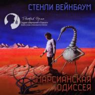 Марсианская одиссея (сборник рассказов)