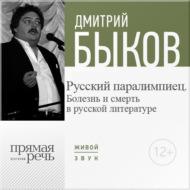 Лекция «Русский паралимпиец. Болезнь и смерть в русской литературе»
