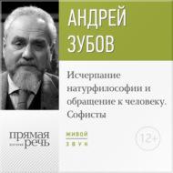 Лекция «Исчерпание натурфилософии и обращение к человеку. Софисты»