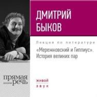 Лекция «Мережковский и Гиппиус. История великих пар»