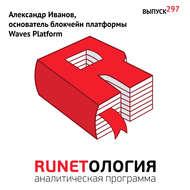 Александр Иванов, основатель блокчейн платформы Waves Platform