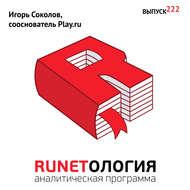 Игорь Соколов, сооснователь Play.ru