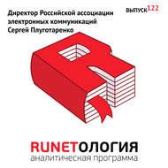 Директор Российской ассоциации электронных коммуникаций Сергей Плуготаренко