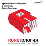 Руководитель и совладелец E-xecutive.ru Роман Василенко