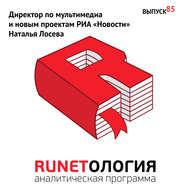 Директор по мультимедиа и новым проектам РИА «Новости» Наталья Лосева
