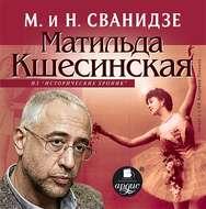 Исторические хроники с Николаем Сванидзе. Матильда Кшесинская