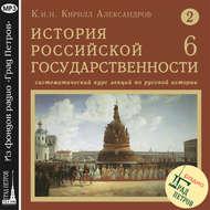 Лекция 22. Литовско-русское государство