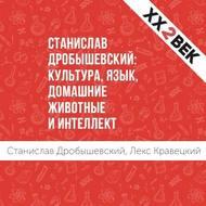 Станислав Дробышевский: Культура, язык, домашние животные и интеллект