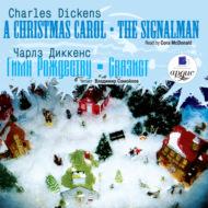 Гимн Рождеству. Связист \/ Dickens, Charles. Christmas Carol. The Signalman