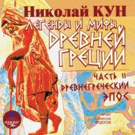 Легенды и мифы Древней Греции: Часть II. Древнегреческий эпос