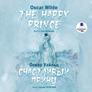 Счастливый Принц. Сказки \/ The Happy Prince. Tales